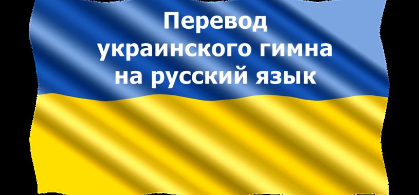 Перевод украинского гимна на русский язык + полный текст