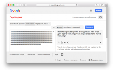 Гугл Переводчик: творческий подход к переводу