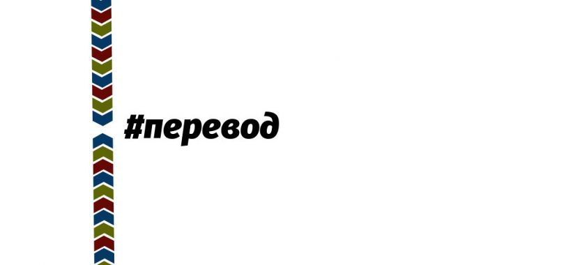 Перевод — словарь терминов переводчика