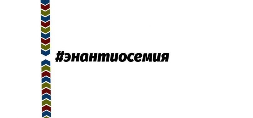 Энантиосемия в русском языке