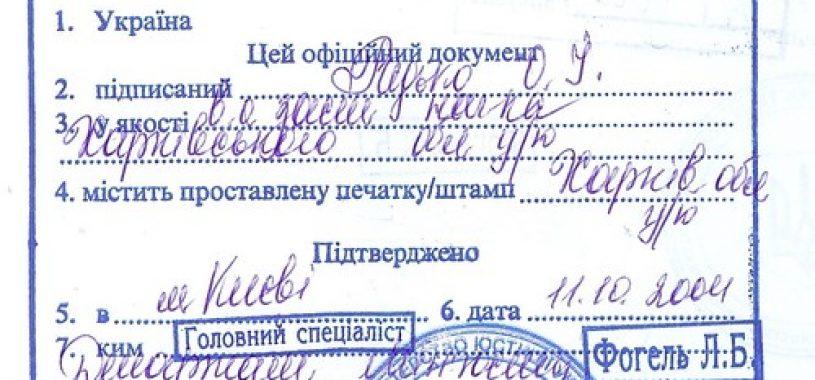 Как выглядит апостиль: Украина