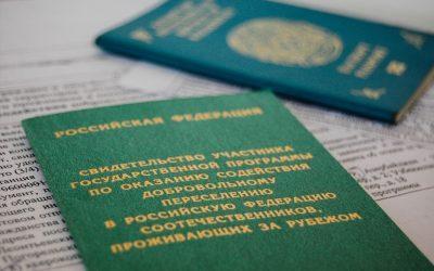 Программа переселения соотечественников: кто имеет право участвовать? 7 категорий лиц