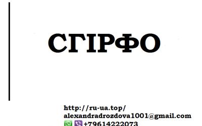 Аббревиатура СГІРФО — расшифровка, перевод с украинского на русский