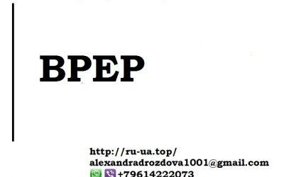 Аббревиатура ВРЕР — расшифровка, перевод с русского на украинский