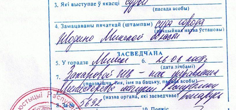 Как выглядит апостиль: Беларусь