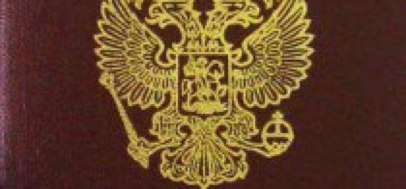 Нотариальный перевод паспорта для получения паспорта РФ