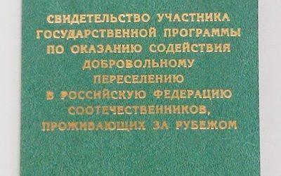 Программа переселения соотечественников: необходимый пакет документов (подаем в РФ)