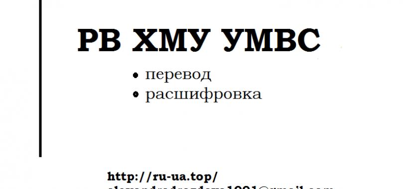 РВ ХМУ УМВС — расшифровка, перевод с украинского на русский