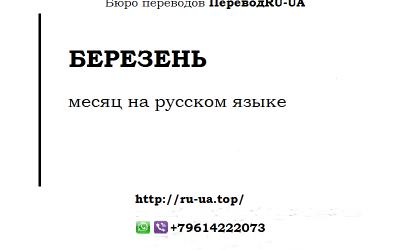 БЕРЕЗЕНЬ на русском языке