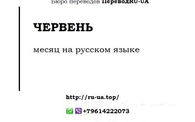 ЧЕРВЕНЬ на русском языке