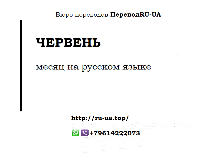 ЧЕРВЕНЬ на русском языке - Перевод RU-UA