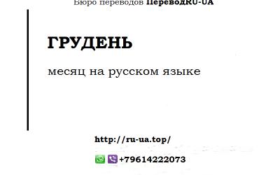 ГРУДЕНЬ на русском языке