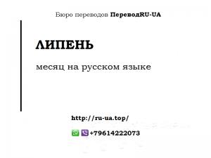 ЛИПЕНЬ (лыпень) месяц на русском