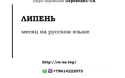 ЛИПЕНЬ (лыпень) на русском языке