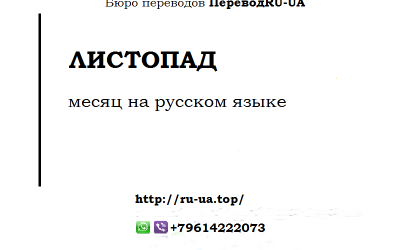 ЛИСТОПАД (лыстопад) на русском языке