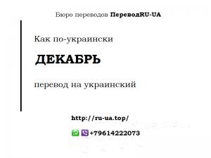 Как по-украински ДЕКАБРЬ - перевод на украинский
