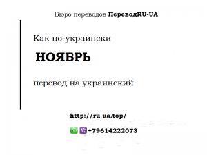 Как по-украински НОЯБРЬ - перевод на украинский язык