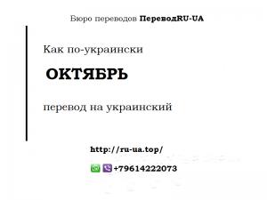 Как по-украински ОКТЯБРЬ - перевод на украинский