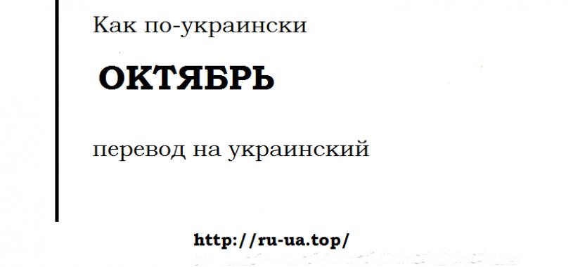 Как по-украински ОКТЯБРЬ — перевод на украинский