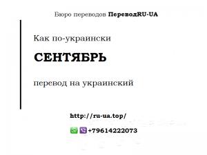 Как по-украински СЕНТЯБРЬ - перевод на украинский