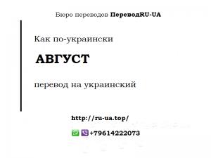 Как по-украински АВГУСТ - перевод на украинский