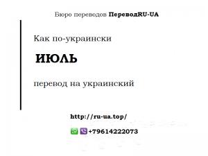 Как по-украински ИЮЛЬ - перевод на украинский