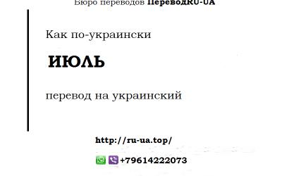 Как по-украински ИЮЛЬ — перевод на украинский