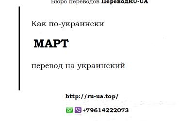 Как по-украински МАРТ — перевод на украинский