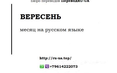 ВЕРЕСЕНЬ на русском языке