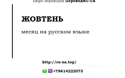 ЖОВТЕНЬ на русском языке