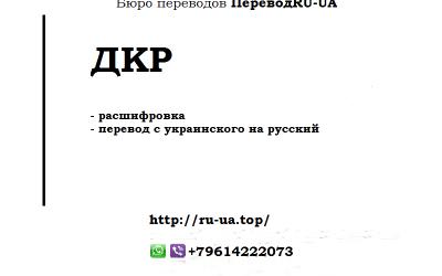 ДКР — расшифровка, перевод с украинского на русский