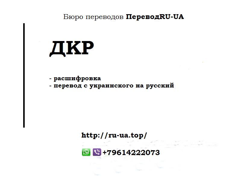 Аббревиатура ДКР - расшифровка, перевод с украинского на русский
