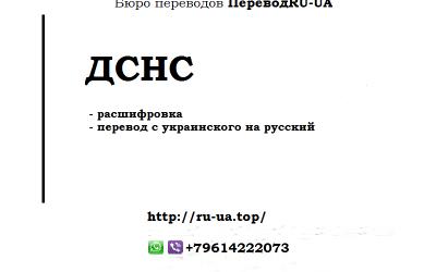 ДСНС — расшифровка, перевод с украинского на русский