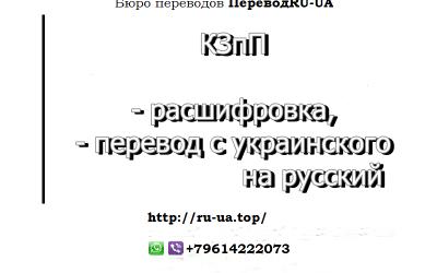 КЗпП — расшифровка, перевод с украинского на русский