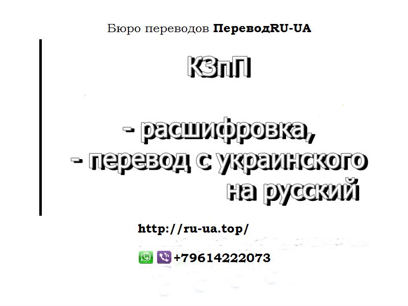 КЗпП - расшифровка, перевод с украинского на русский