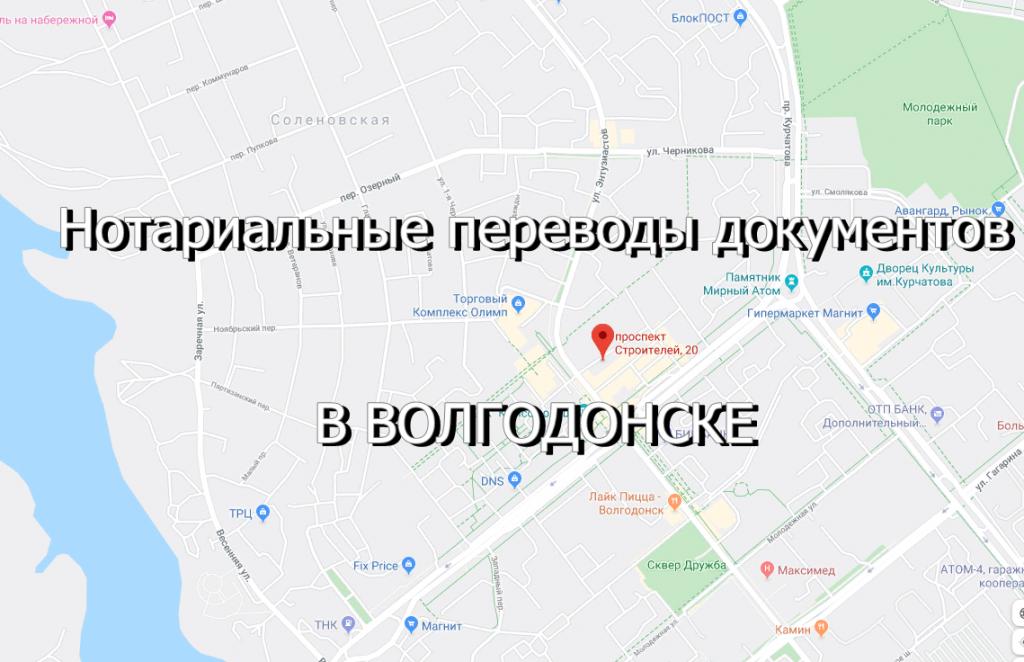 Нотариальные переводы документов с украинского в Волгодонске