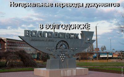 Зона обслуживания клиентов — перевод документов в Волгодонске и Волгодонском районе, переводчик рядом со мной, переводчик рядом со мной