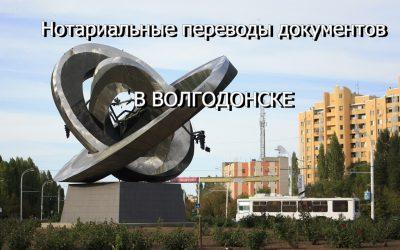 Нотариальный перевод документов в Волгодонске