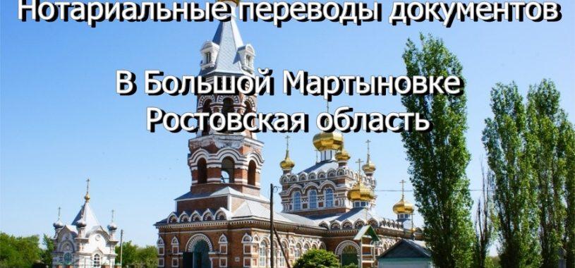 Нотариальный перевод документов в Большой Мартыновке, Ростовская область