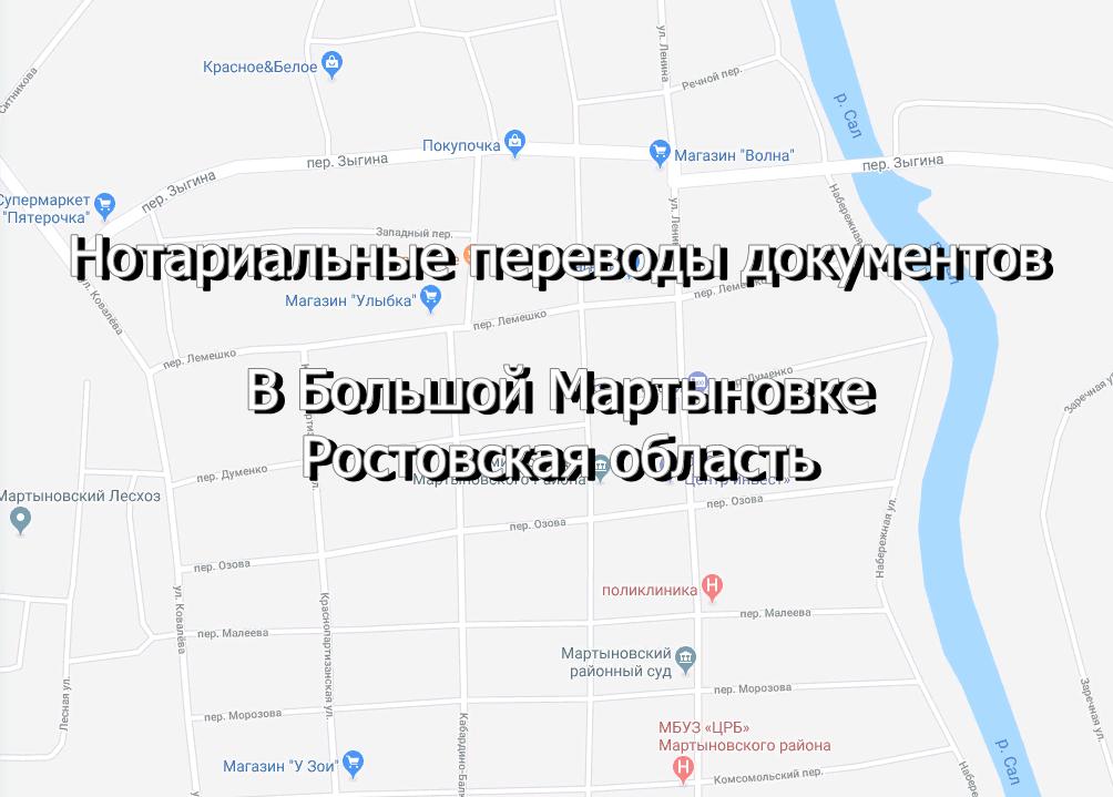 Нотариальные переводы документов с украинского в Большой Мартыновке, Ростовская область
