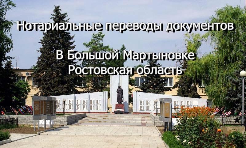 Нотариальные переводы документов в Большой Мартыновке, Ростовская область