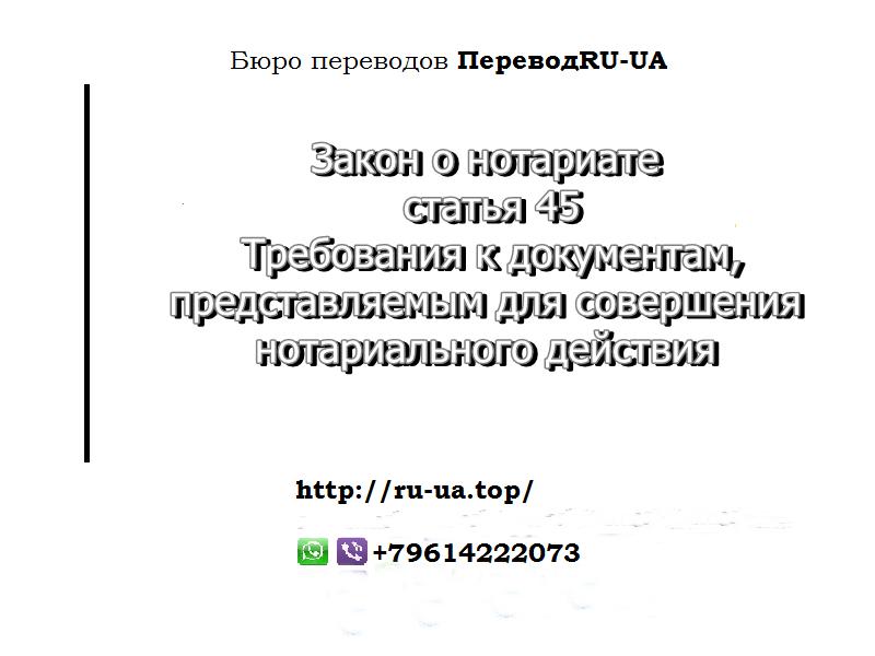 Перевод документов - закон о нотариате, статья45.Требования к документам, представляемым для совершения нотариального действия
