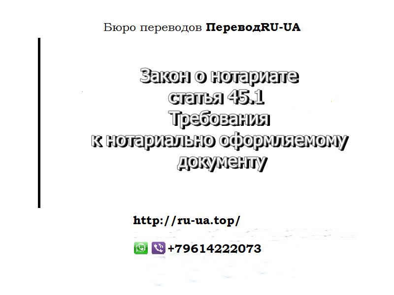 Перевод документов - закон о нотариате, статья45.1Требования к нотариально оформляемому документу