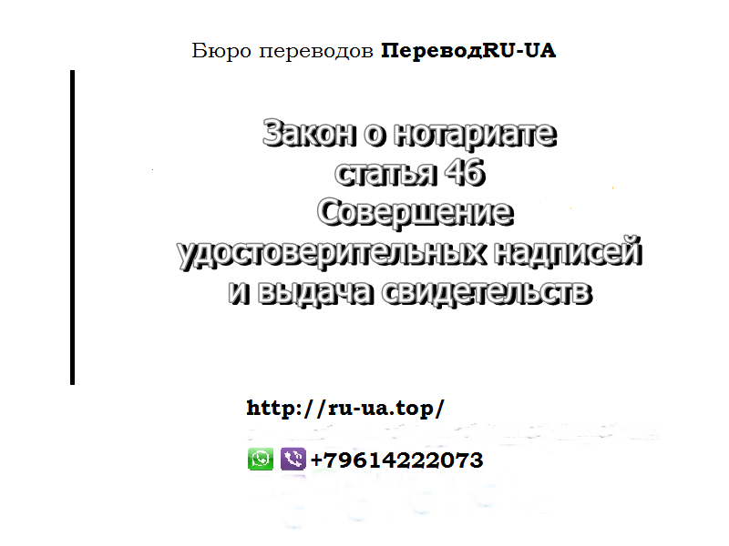 Перевод документов - закон о нотариате, статья46. Совершение удостоверительных надписей и выдача свидетельств