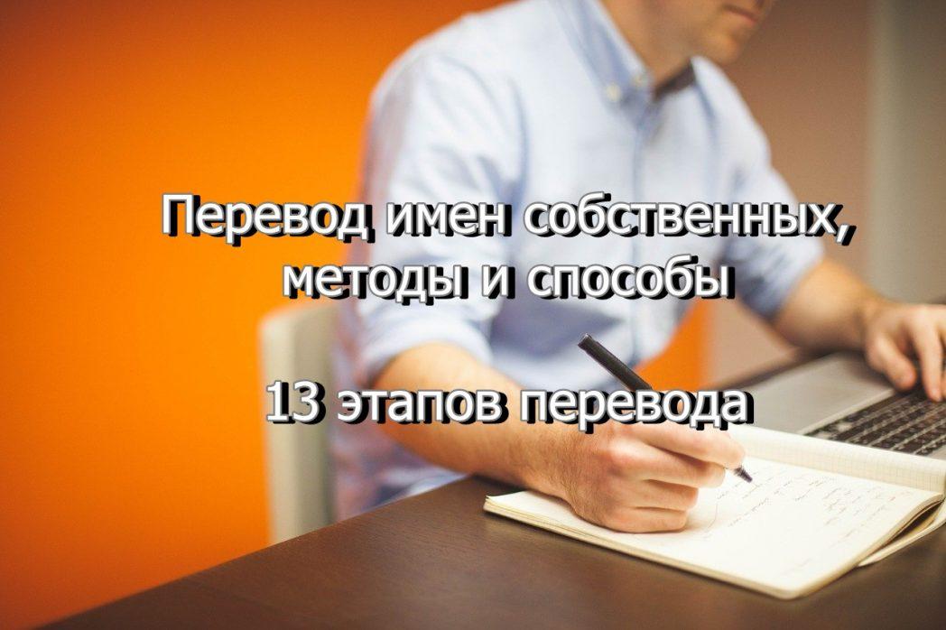 Перевод имен собственных - методы и способы, 13 этапов перевода
