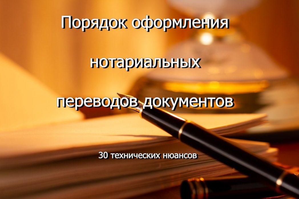 Порядок оформления нотариальных переводов документов
