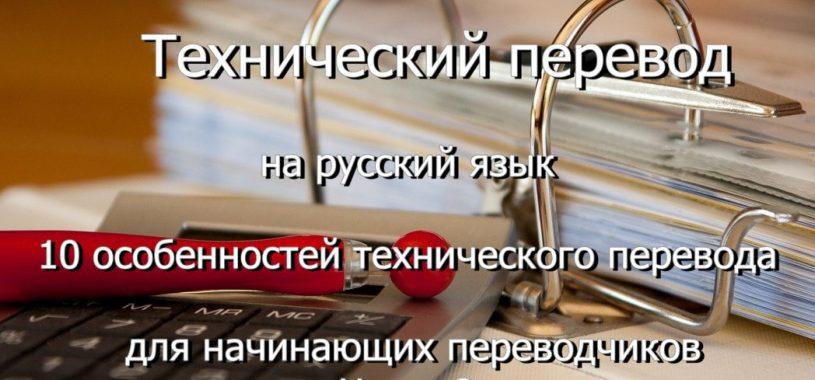 Технический перевод на русский язык — 10 особенностей технического перевода для начинающих переводчиков. Часть 2