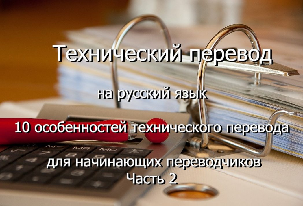 Технический перевод на русский язык - особенности технического перевода