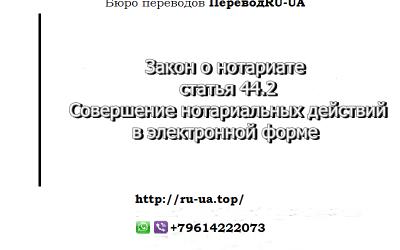Перевод документов — закон о нотариате, статья44.2.Совершение нотариальных действий в электронной форме
