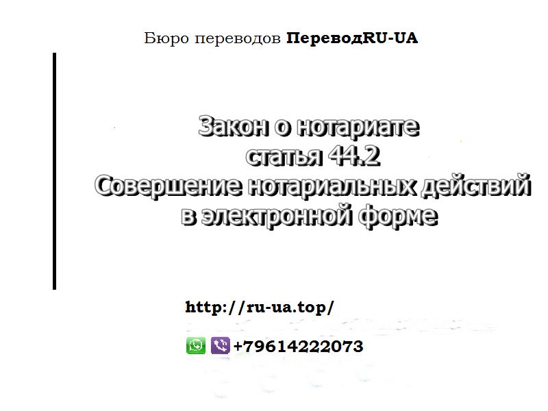 Закон о нотариате, статья44.2. Совершение нотариальных действий в электронной форме